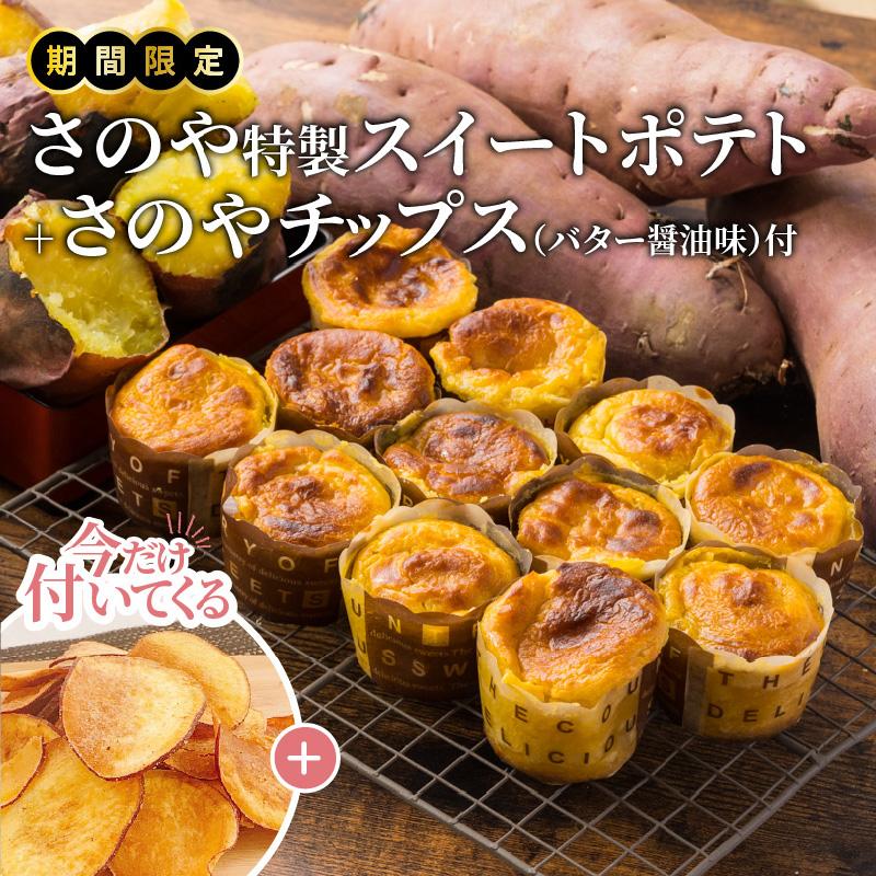 099H437 【期間限定】芋匠さのや特製スイートポテト+さのやチップス(バター醤油味)付