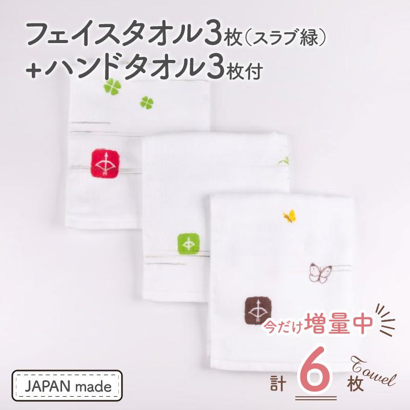 099H442 【期間限定】フェイスタオル3枚(スラブ緑)+ハンドタオル3枚付 JAPAN made