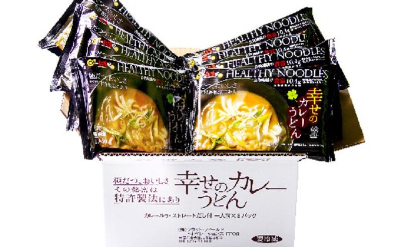 010B183 幸せのカレーうどん【8食入り】