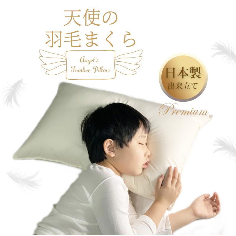 015B050 天使の羽毛まくら 国産出来立てプレミアム