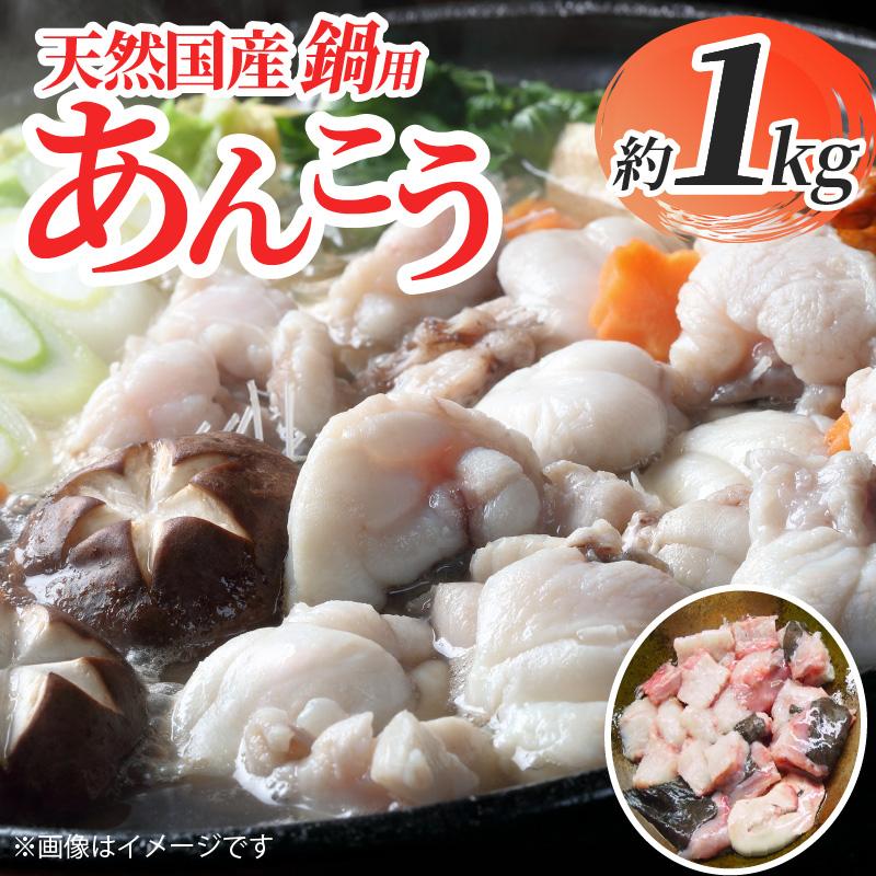 015B112 天然国産 鍋用あんこう約1kg