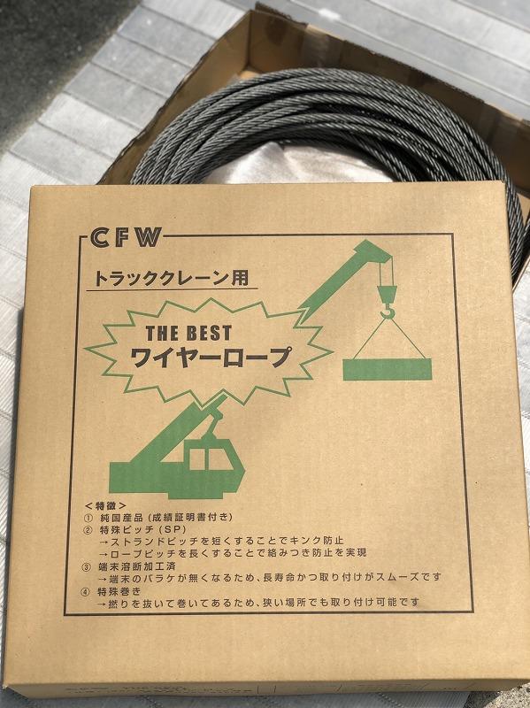 099H060 トラッククレーン用交換ワイヤーロープ(64m)