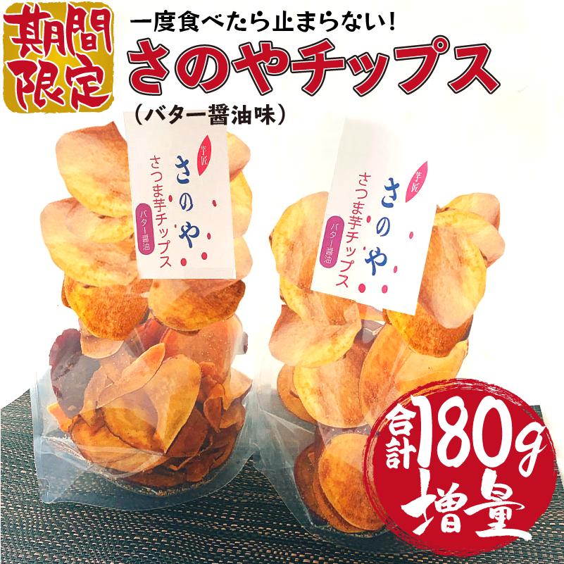 005A284 【期間限定】一度食べたら止まらない!さのやチップス(バター醤油味) 合計180g増量