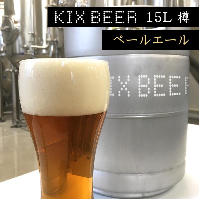 100F004 KIX BEER 15L樽生(ペールエール)
