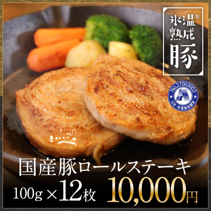 010B535 氷温(R)熟成豚 国産豚ロールステーキ1.2kg(100g×12枚)