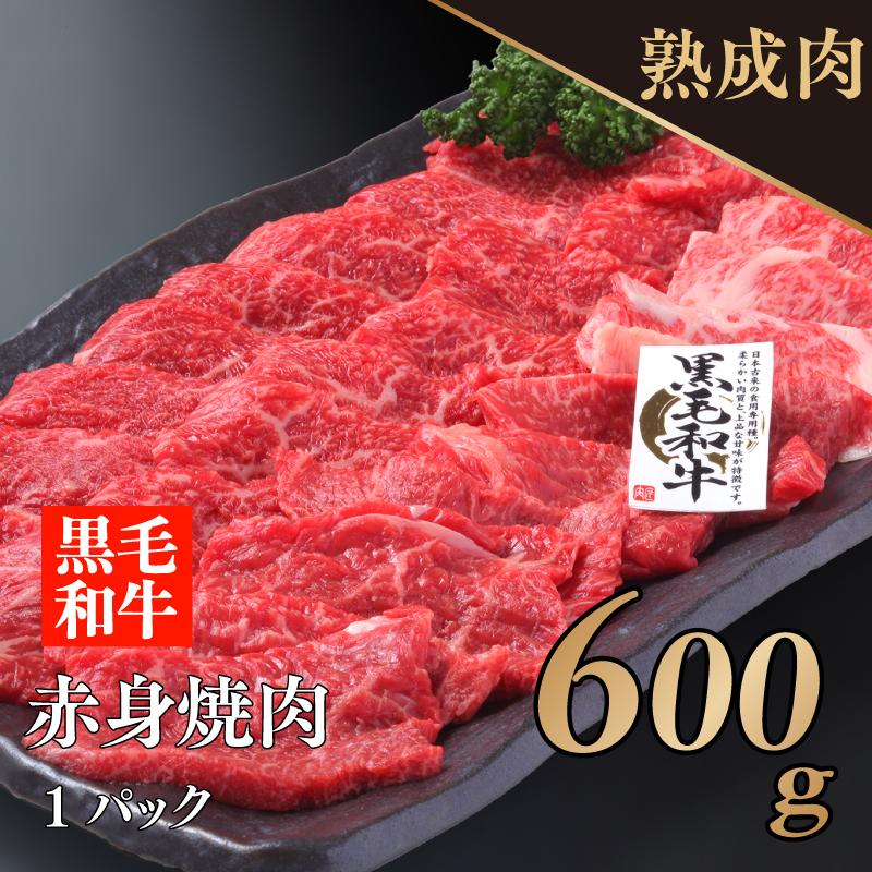 099G046 やわらか熟成黒毛和牛赤身焼肉600g