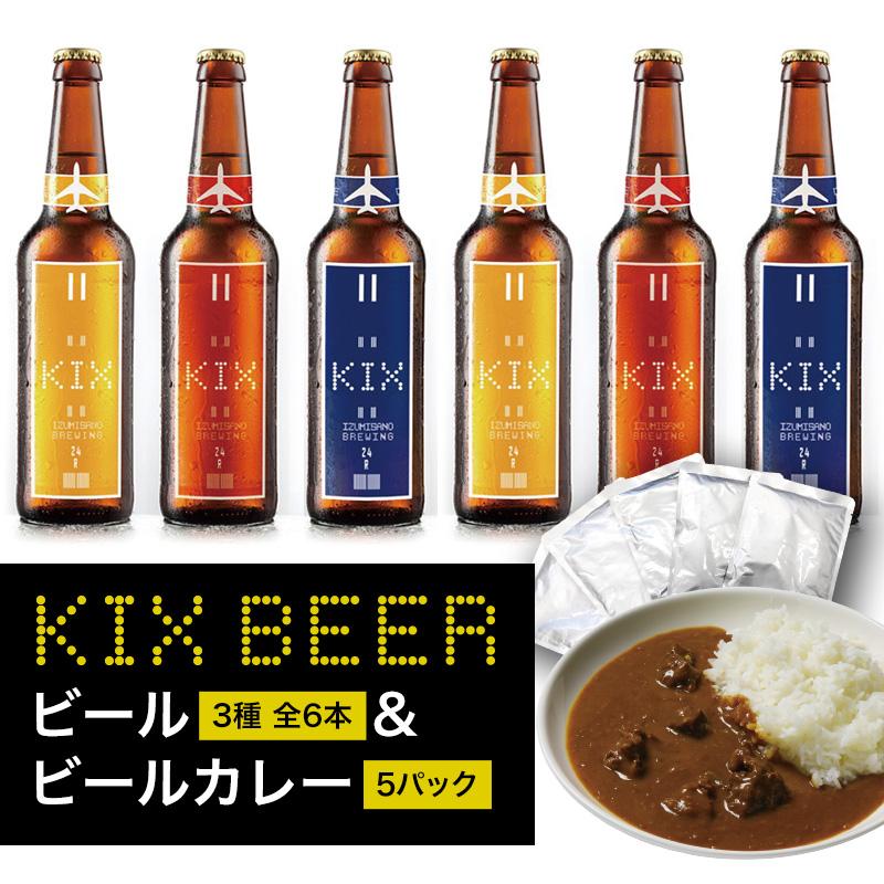 010B474 【期間限定】KIX BEER&黒ビールカレーセット(3種6本セット)