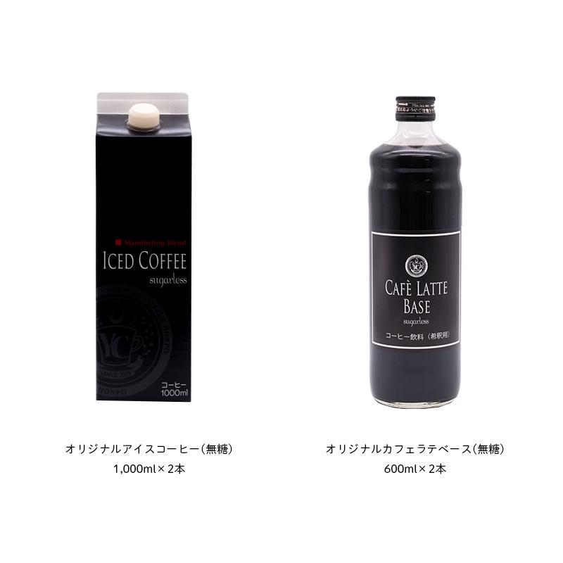 015B042 ドリップ&リキッドセットB(無糖2本)