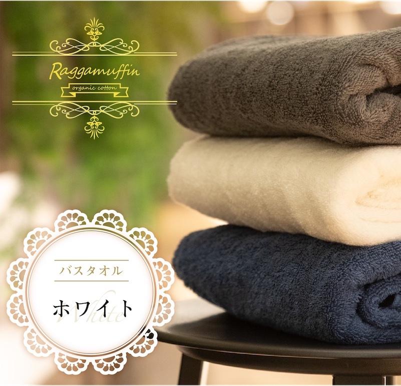 099H251 Raggamuffin(バスタオル:ホワイト1枚)