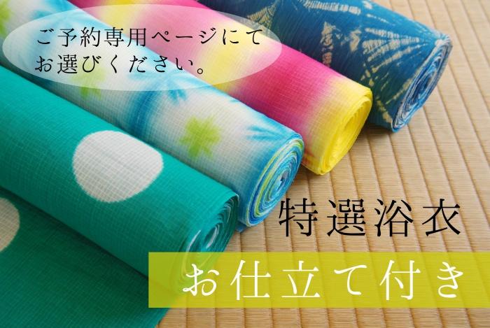 S018_0200 石原呉服店 特選浴衣(お仕立付)