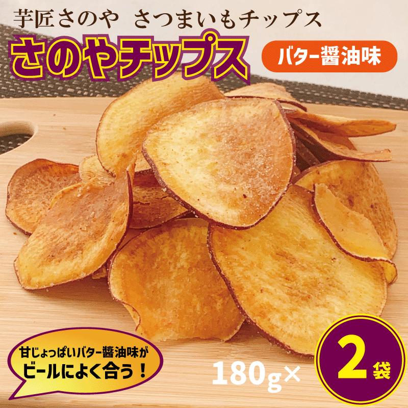 005A276 一度食べたら止まらない!さのやチップス(バター醤油味)芋匠さのや人気メニュー