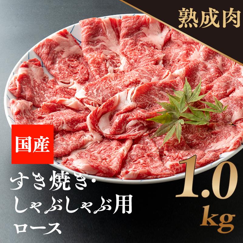 099G042 国産牛熟成ロースすき焼きしゃぶ用1kg