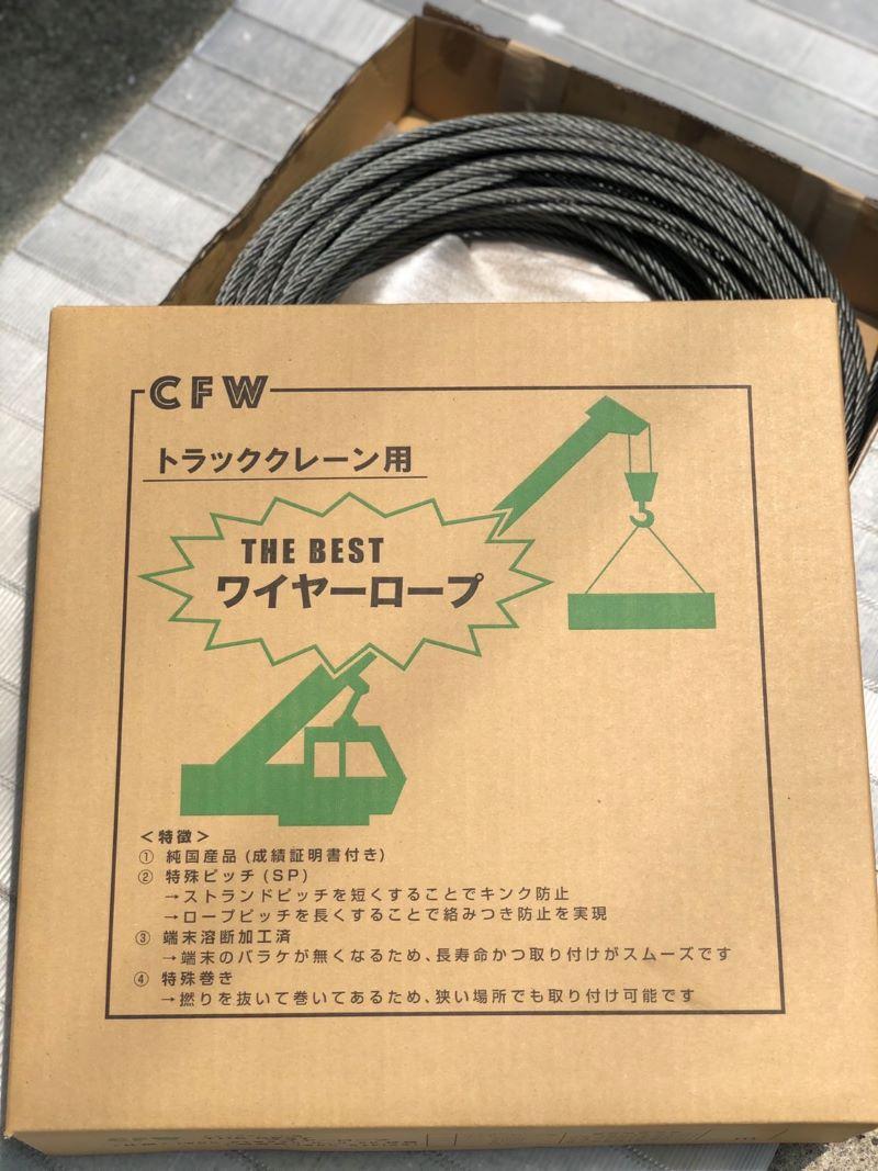 099H062 トラッククレーン用交換ワイヤーロープ(45m)