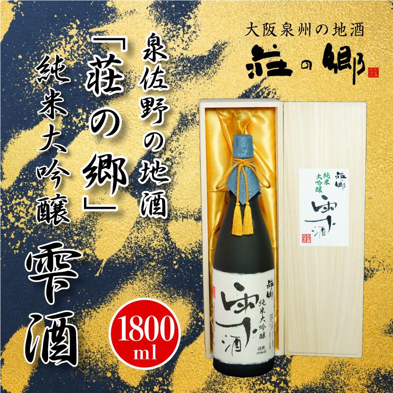 030D028 泉佐野の地酒「荘の郷」純米大吟醸 雫酒 1800ml