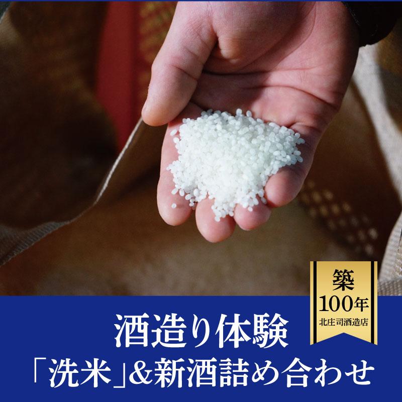 G044 酒造り体験「洗米」&新酒詰め合わせ720ml×6本お届け