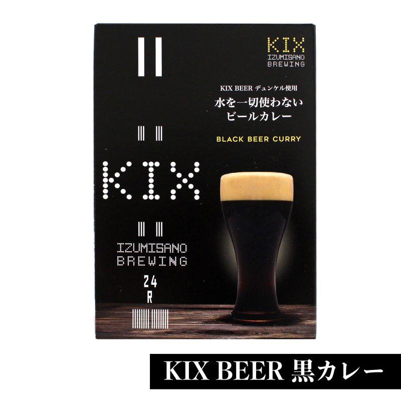 010B342 KIXBEER黒ビールカレー4個セット