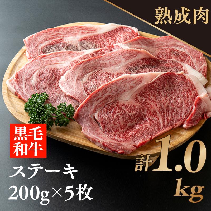099G051 熟成黒毛和牛ロースステーキ1.0kg
