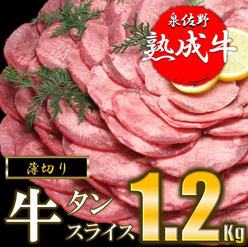 099G024 泉佐野熟成牛 牛タンスライス(薄切り)1.2kg