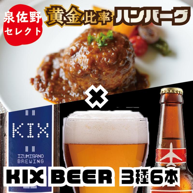 099S001 食活!ベストマッチ120%(黄金比率煮込みハンバーグ×KIX BEER)