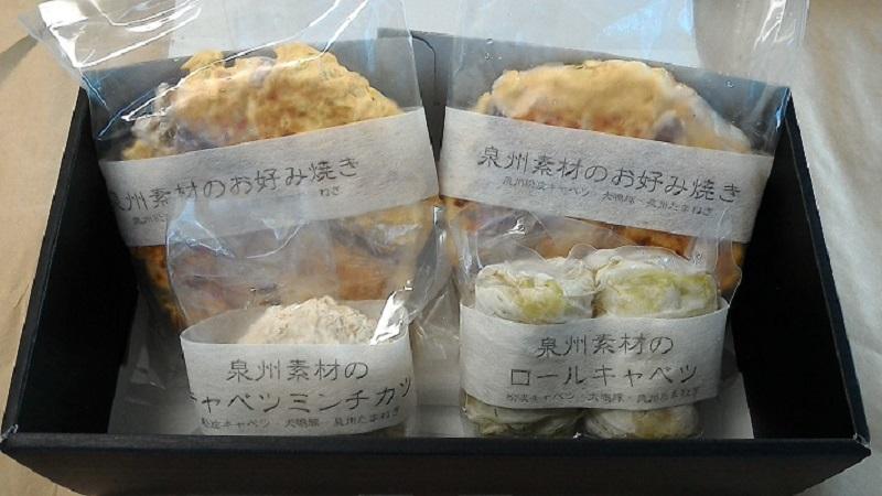 099H026 泉州佐野の惣菜ア・ラ・モード