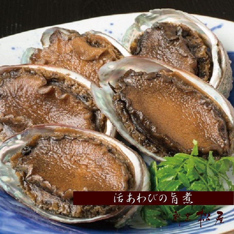 099H007 泉佐野老舗料理屋のおすすめ活あわびの旨煮5個