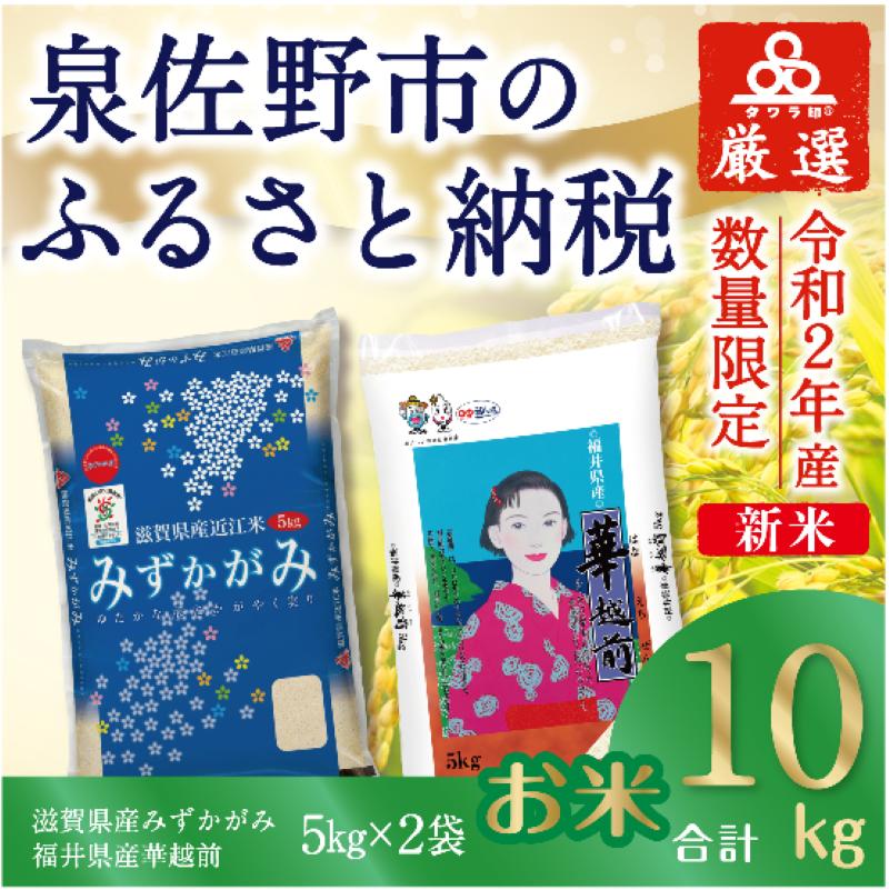010B301 タワラ印滋賀みずかがみ、福井華越前セット(5kg×2 計10kg)