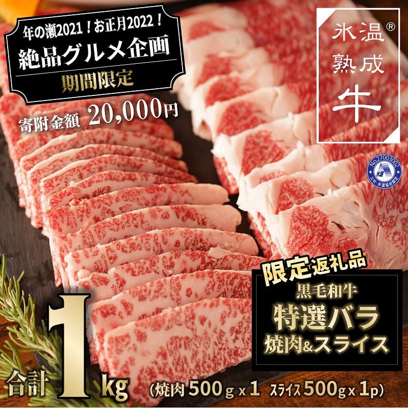 020C158 【12/21迄に出荷確約】氷温(R)熟成牛 黒毛和牛「特選」バラ焼肉用&スライス 合計1kg(焼肉500g×1、スライス500g×1)