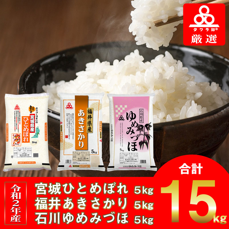 015B058 タワラ印食べ比べセット計15kgE
