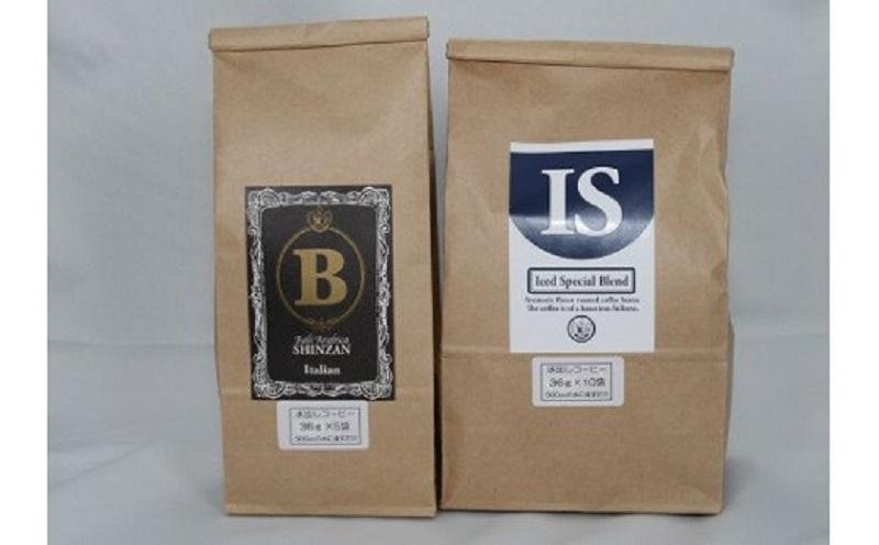 005A102 水出しコーヒー 飲み比べ 2種セット