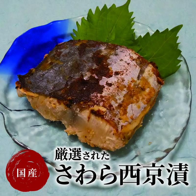 010B339 厳選された国産さわら西京漬!!