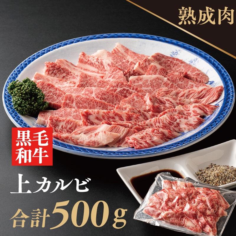 010B518 熟成黒毛和牛 上カルビ焼肉500g 梅塩・タレ付き