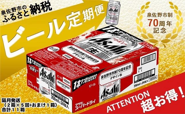 F038 アサヒスーパードライ市制70周年記念缶 ビール定期便