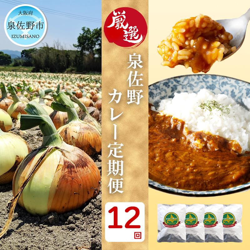 099Z038 【定期便】泉佐野厳選!甘くて味が濃い!泉州玉ねぎの絶品ポークカレー 4食×12回