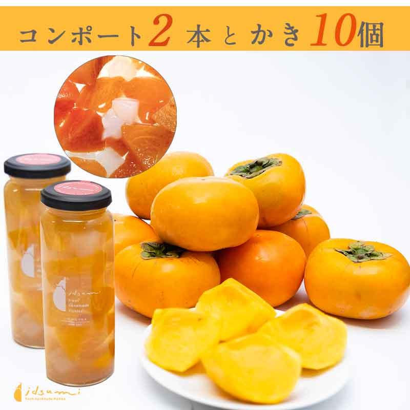 010B801 柿と柿のコンポートセット(柿10個、柿のコンポート2個)