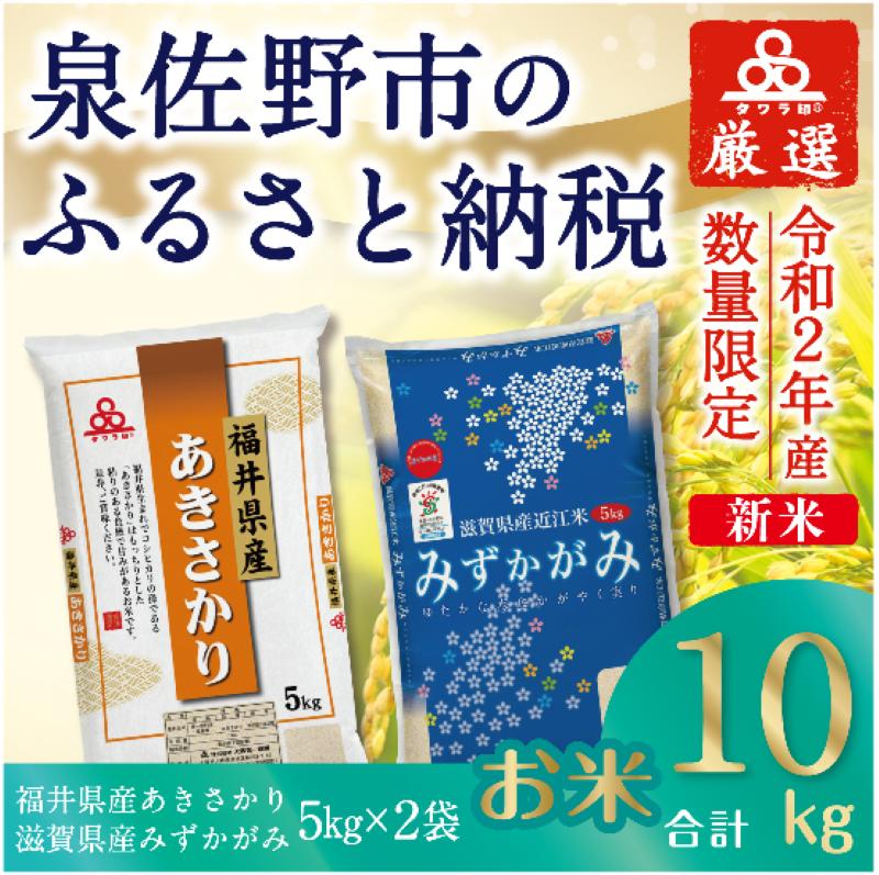 010B305 タワラ印福井あきさかり、滋賀みずかがみ(5kg×2 計10kg)