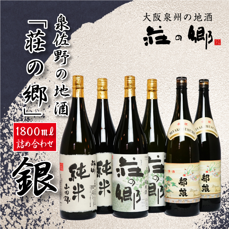 099H067 泉佐野の地酒「荘の郷」1800ml詰め合わせセット【銀】