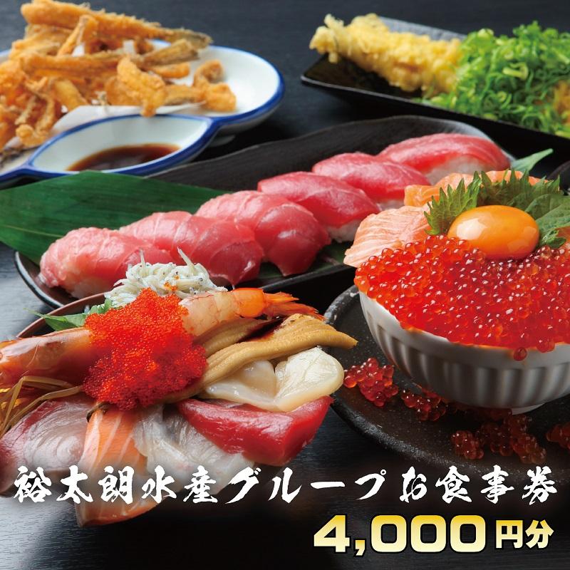 G068  裕太朗水産グループ お食事券 4000円