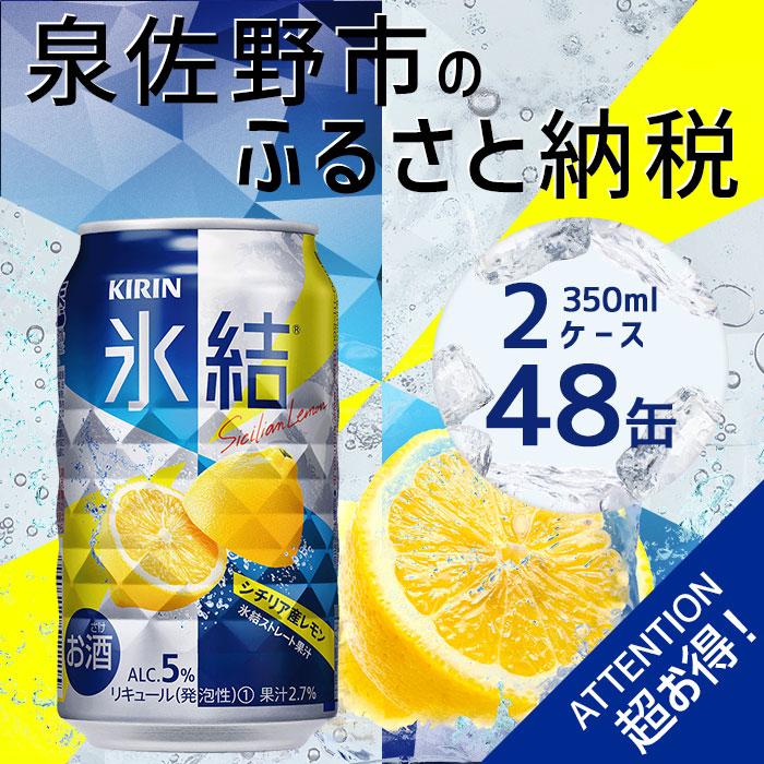 B409 キリン氷結(シチリア産レモン) 350ml×2ケース