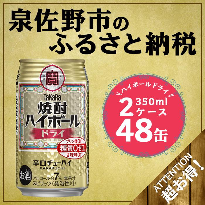 B415 タカラ焼酎ハイボール(ドライ) 350ml×2ケース
