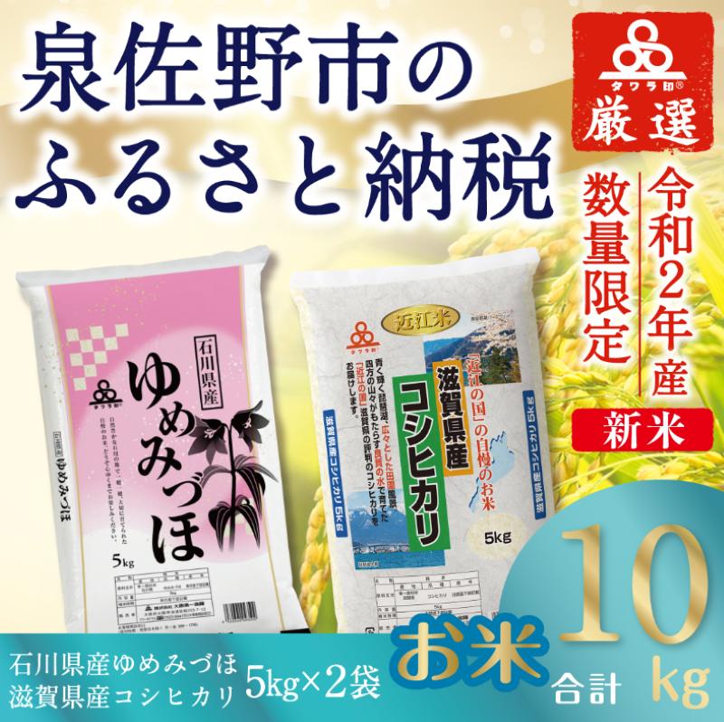010B303 タワラ印滋賀コシヒカリ、石川ゆめみづほ(5kg×2 計10kg)