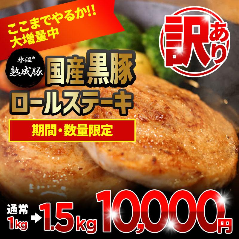 010B550 【期間限定】氷温(R)熟成豚 国産黒豚ロールステーキ1.5kg(+5枚500g)