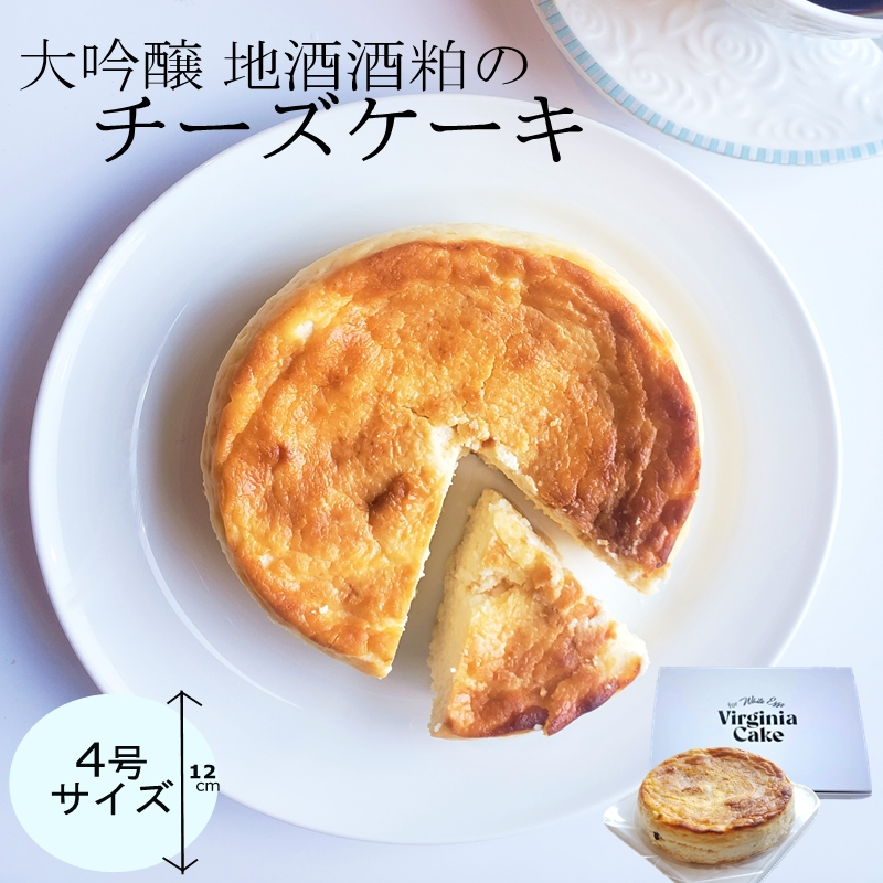 005A169 酒粕のバスクチーズケーキ ホールケーキ