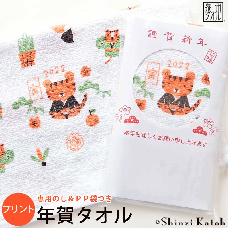 005A016 シンジカトウ「年賀タオル(プリント)」セット