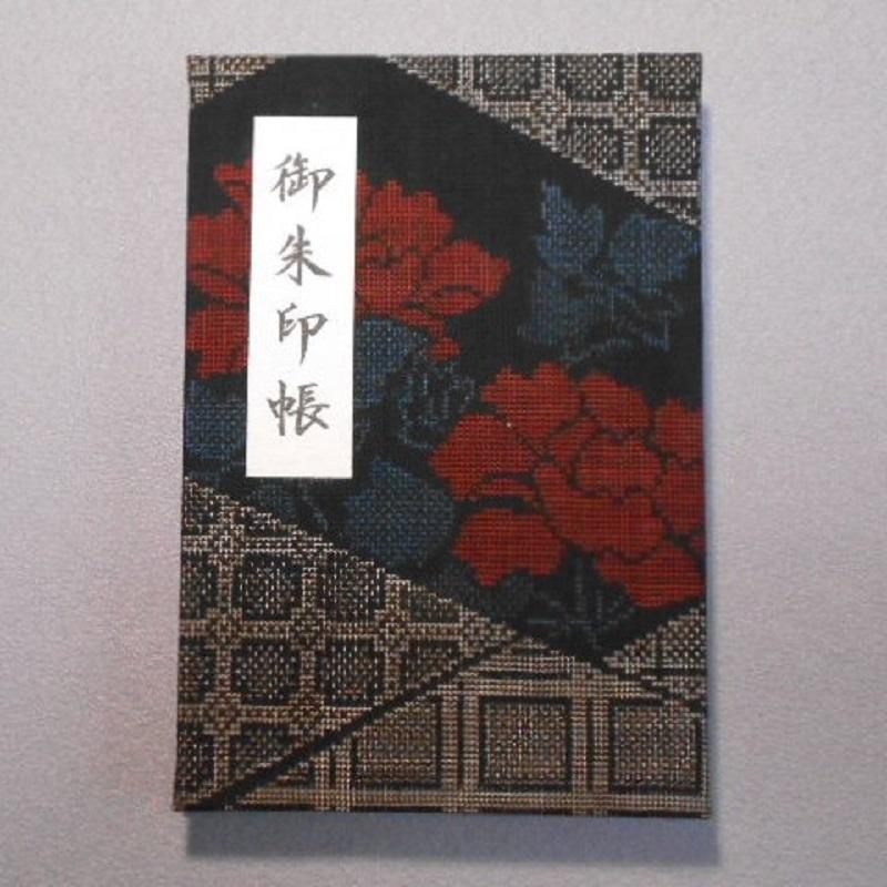 005A244 おしゃれな朱印帳(正絹本場大島紬使用) シックなぼたん
