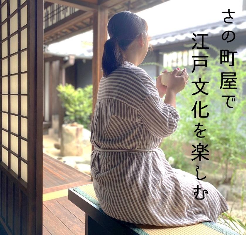 099H065 さの町屋で江戸文化を楽しむ お抹茶&和菓子&ガイド・お土産付入館券
