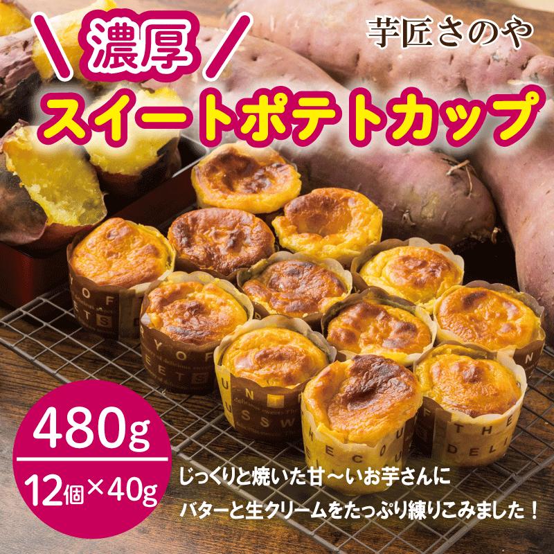099H270 芋匠さのや特製 濃厚スイートポテトカップ480g(12個×40g)