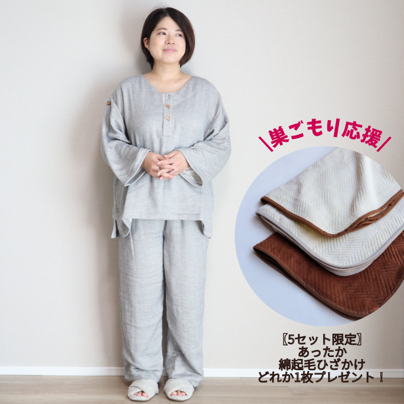 030D043 【期間限定】フルオーガニックパジャマ&綿起毛ひざかけ(レディースフリーサイズ)