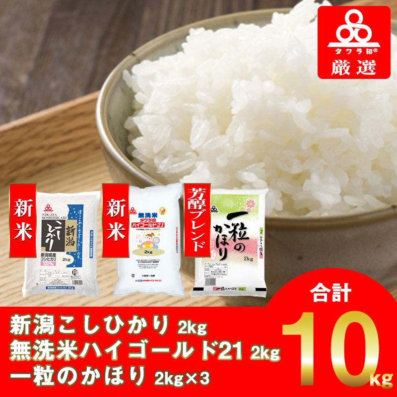 010B464 タワラ印新潟こしひかり含む3種セット