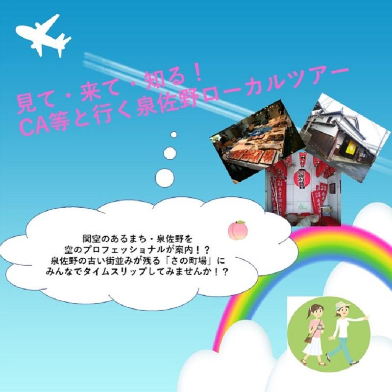 015B106 【10月31日(日)午前限定】CA等と行く泉佐野ローカルツアー