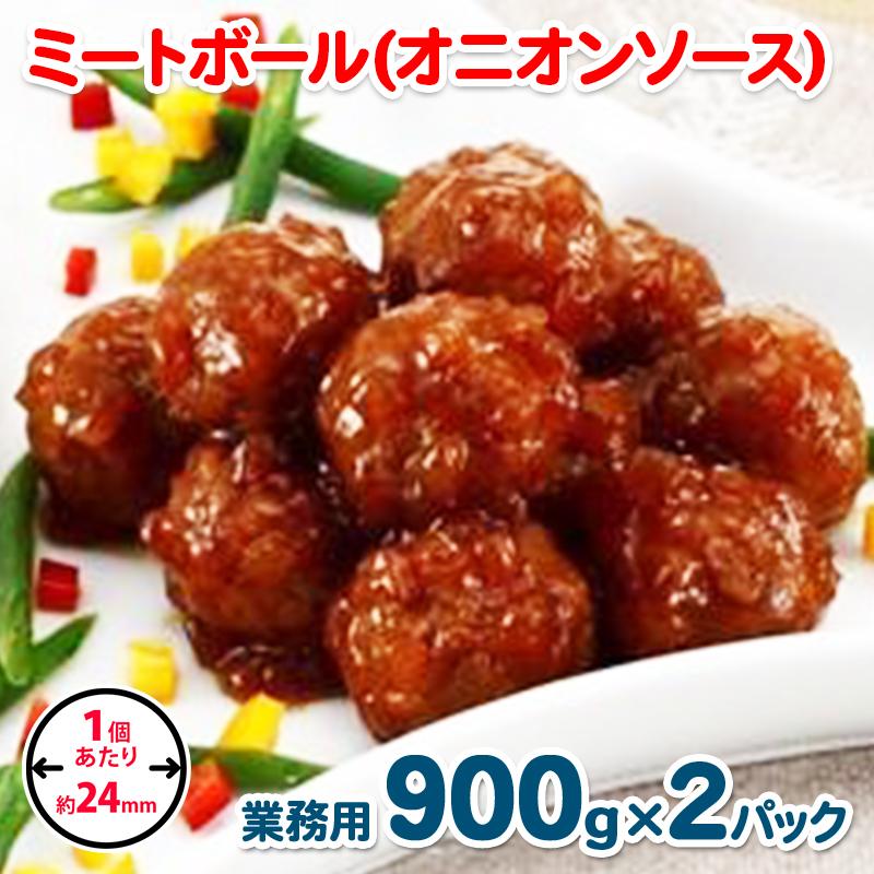 005A221 ミートボール(オニオンソース) 1.8kg 約100個